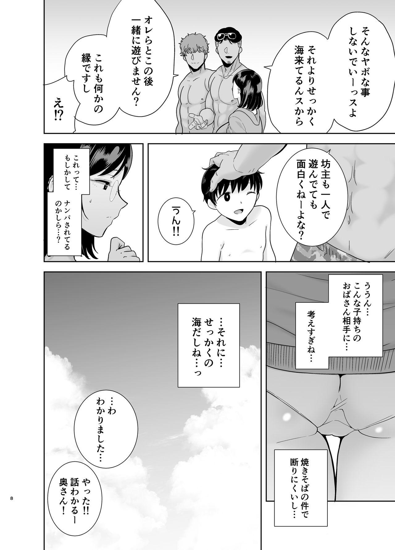 Natsuzuma 6