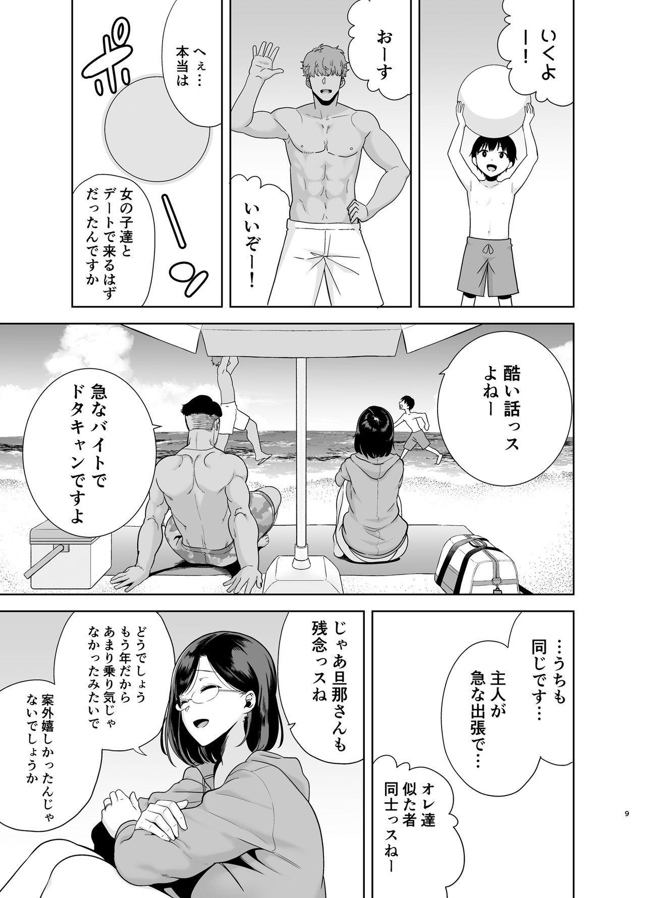 Natsuzuma 7