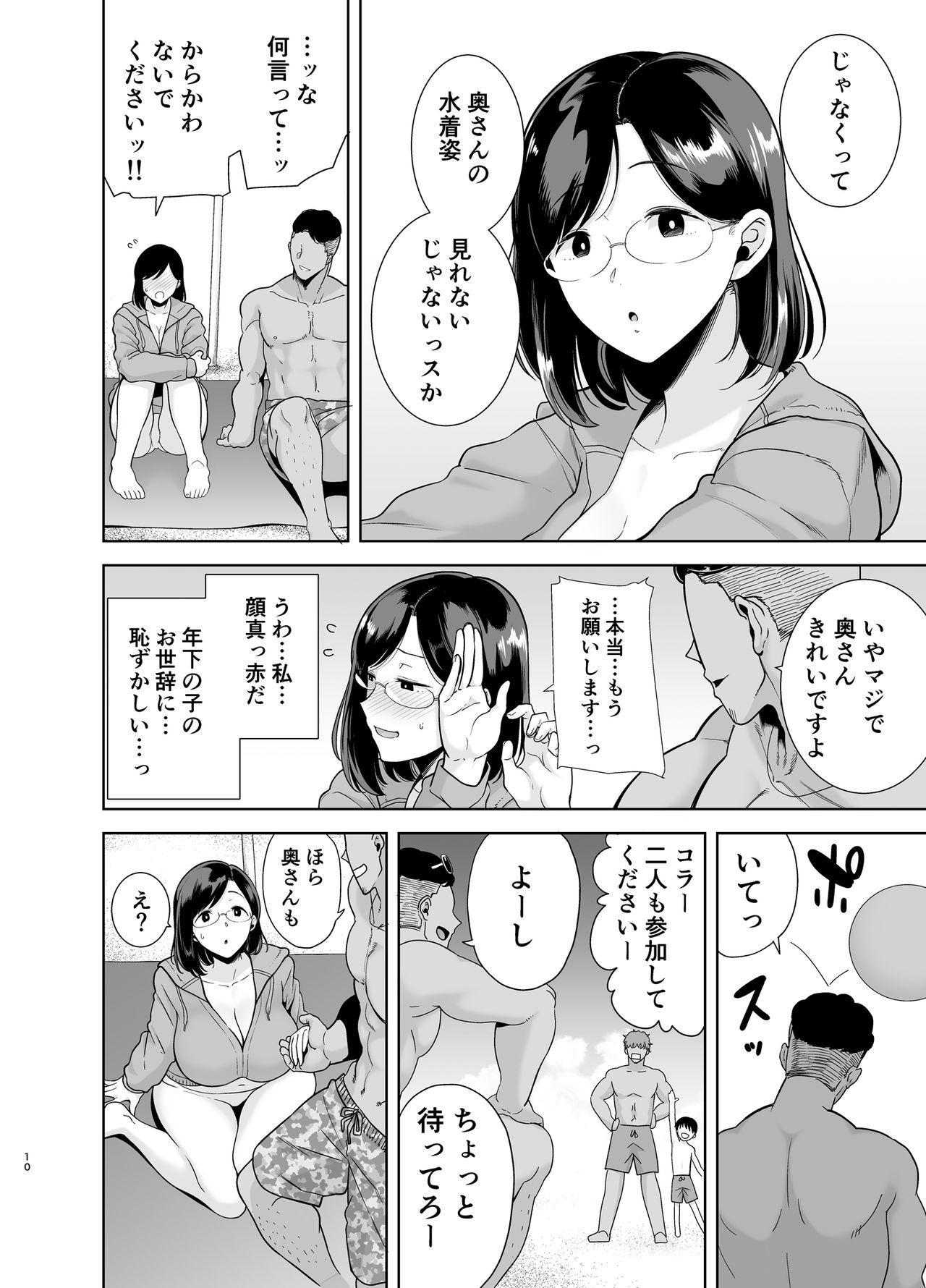 Natsuzuma 8