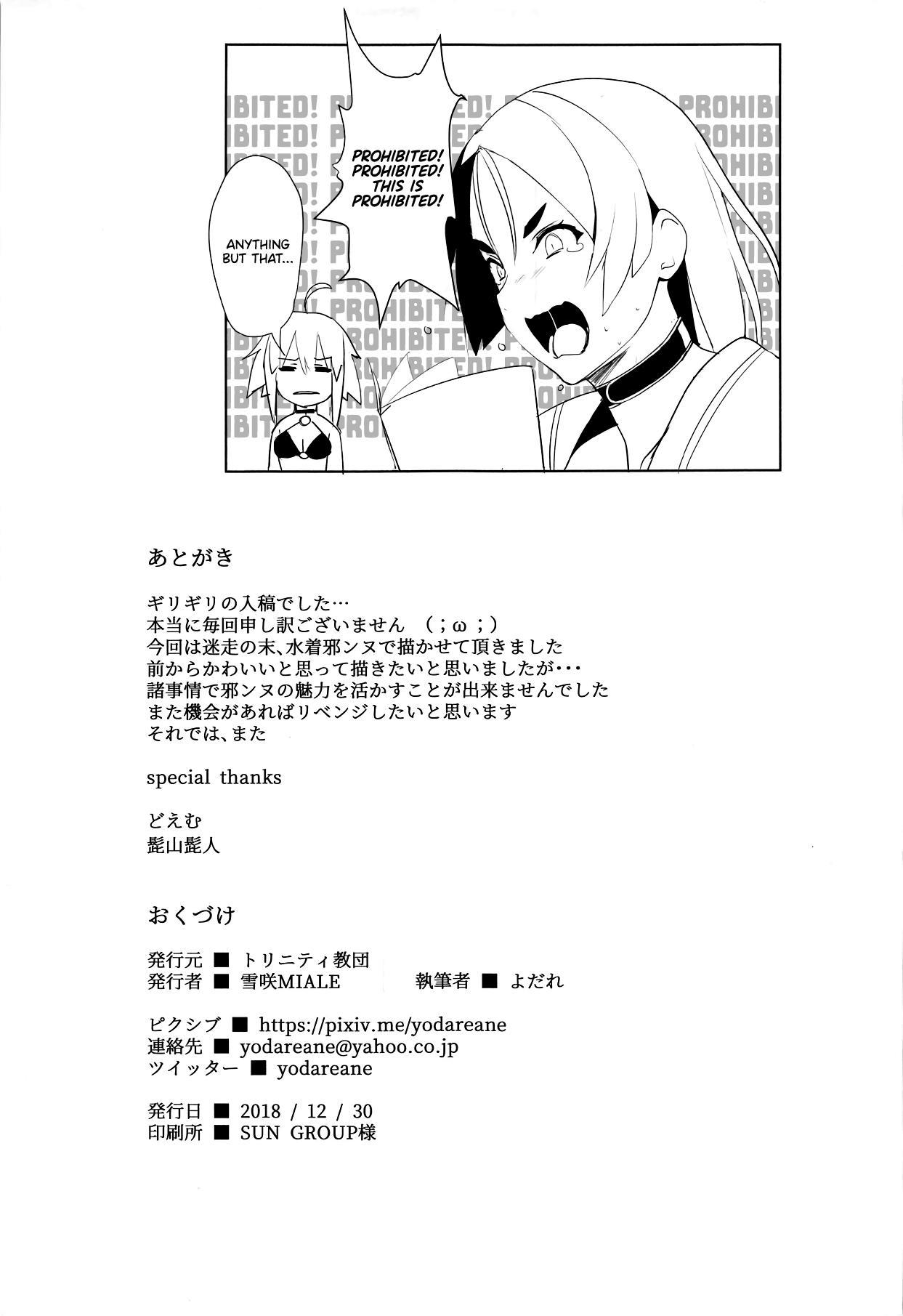Chaldea no Eromanga Sensei   Chaldea's Eromanga Sensei 21