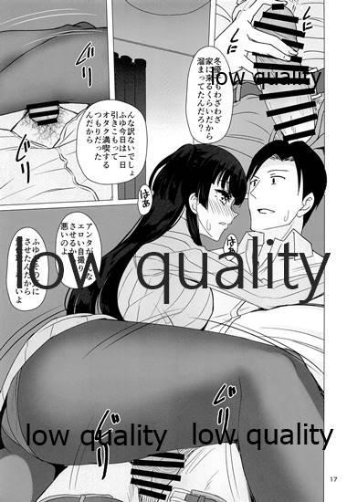Fuyuko ni Sukebe na Jidori o Okutte Kure to Tanomu Hon 15