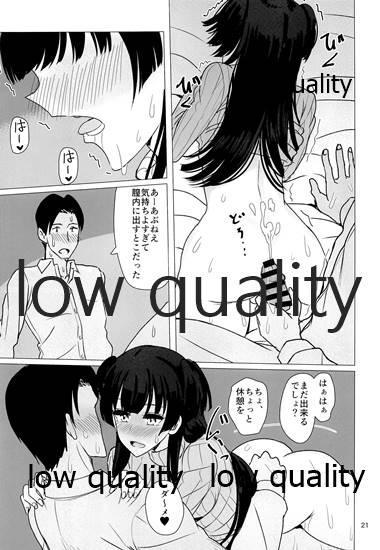 Fuyuko ni Sukebe na Jidori o Okutte Kure to Tanomu Hon 19