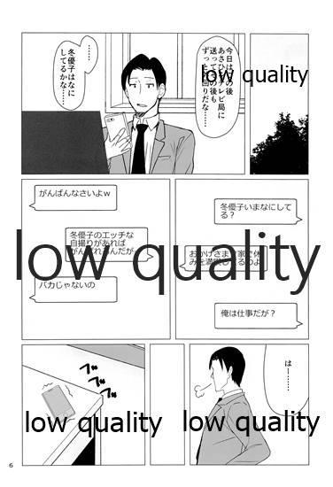 Fuyuko ni Sukebe na Jidori o Okutte Kure to Tanomu Hon 4
