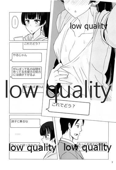 Fuyuko ni Sukebe na Jidori o Okutte Kure to Tanomu Hon 5
