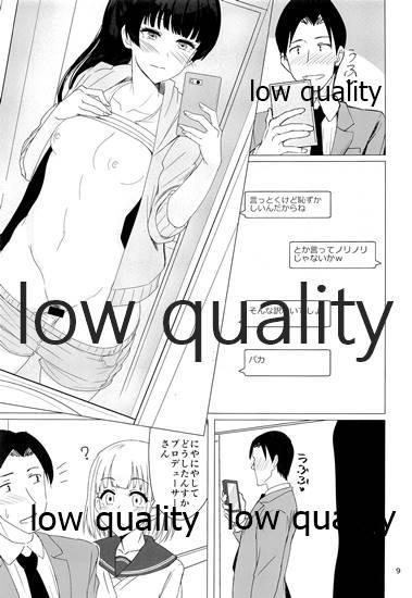 Fuyuko ni Sukebe na Jidori o Okutte Kure to Tanomu Hon 7