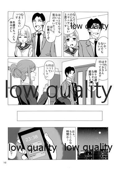 Fuyuko ni Sukebe na Jidori o Okutte Kure to Tanomu Hon 8