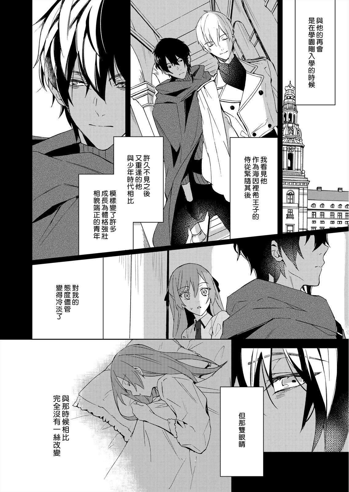 [Yuzushiwo] Akuyaku Reijou wa Ichizu ni Dekiai sarete ~Noumitsu Sex no Aite wa Juuboku~ | 被疯狂溺爱的反派大小姐~浓密性爱对象是仆从~ 1-4 [Chinese] [莉赛特汉化组] 11