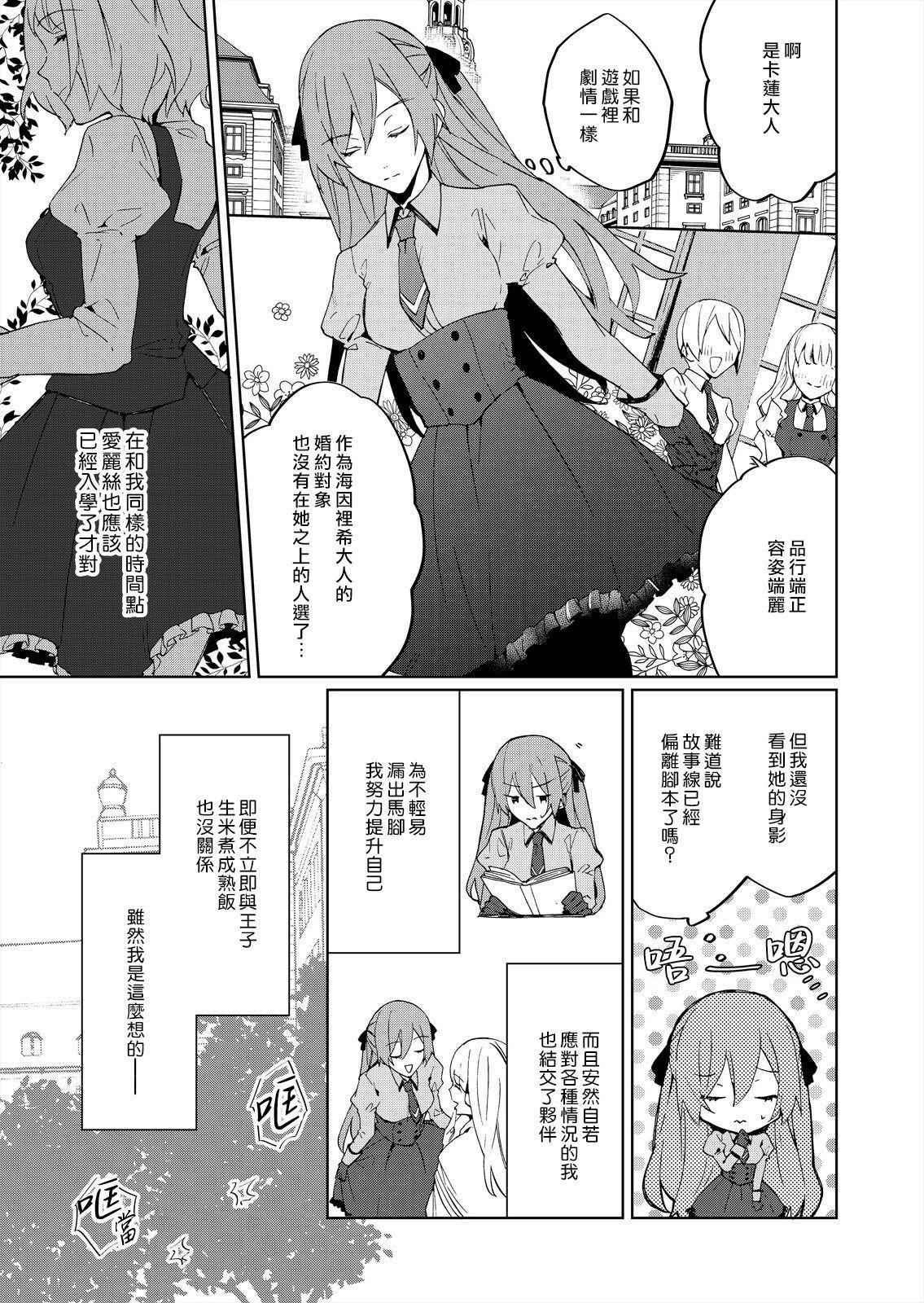 [Yuzushiwo] Akuyaku Reijou wa Ichizu ni Dekiai sarete ~Noumitsu Sex no Aite wa Juuboku~ | 被疯狂溺爱的反派大小姐~浓密性爱对象是仆从~ 1-4 [Chinese] [莉赛特汉化组] 12
