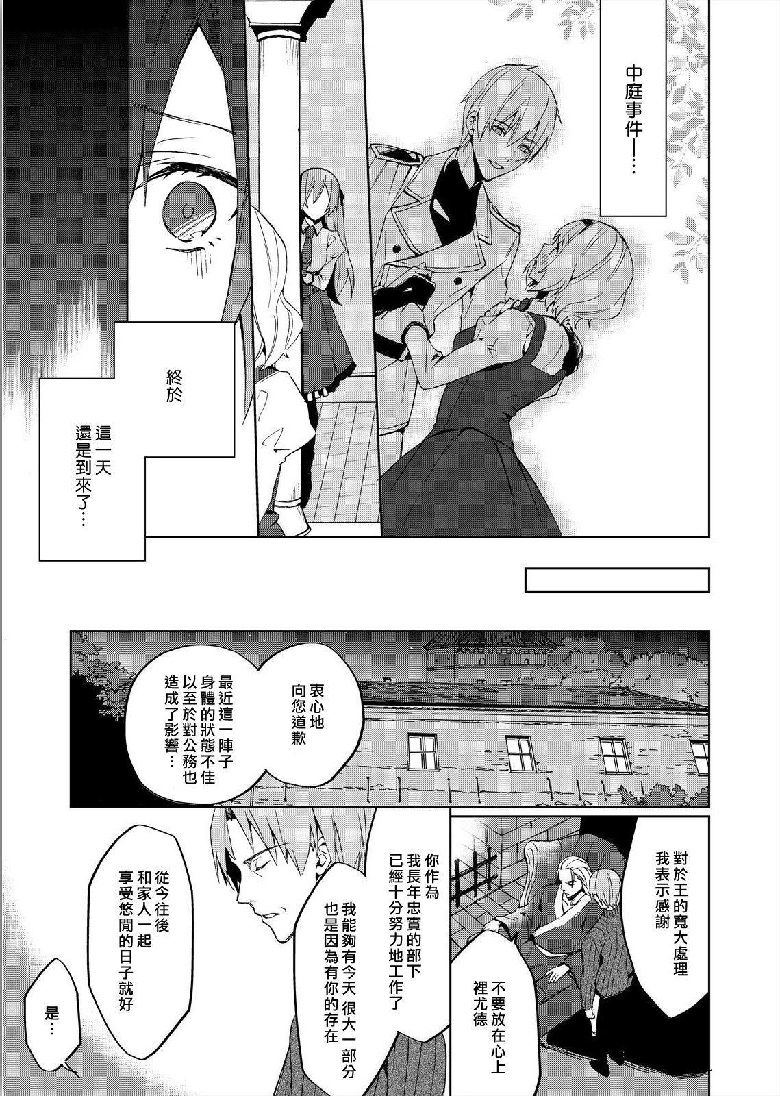 [Yuzushiwo] Akuyaku Reijou wa Ichizu ni Dekiai sarete ~Noumitsu Sex no Aite wa Juuboku~ | 被疯狂溺爱的反派大小姐~浓密性爱对象是仆从~ 1-4 [Chinese] [莉赛特汉化组] 16