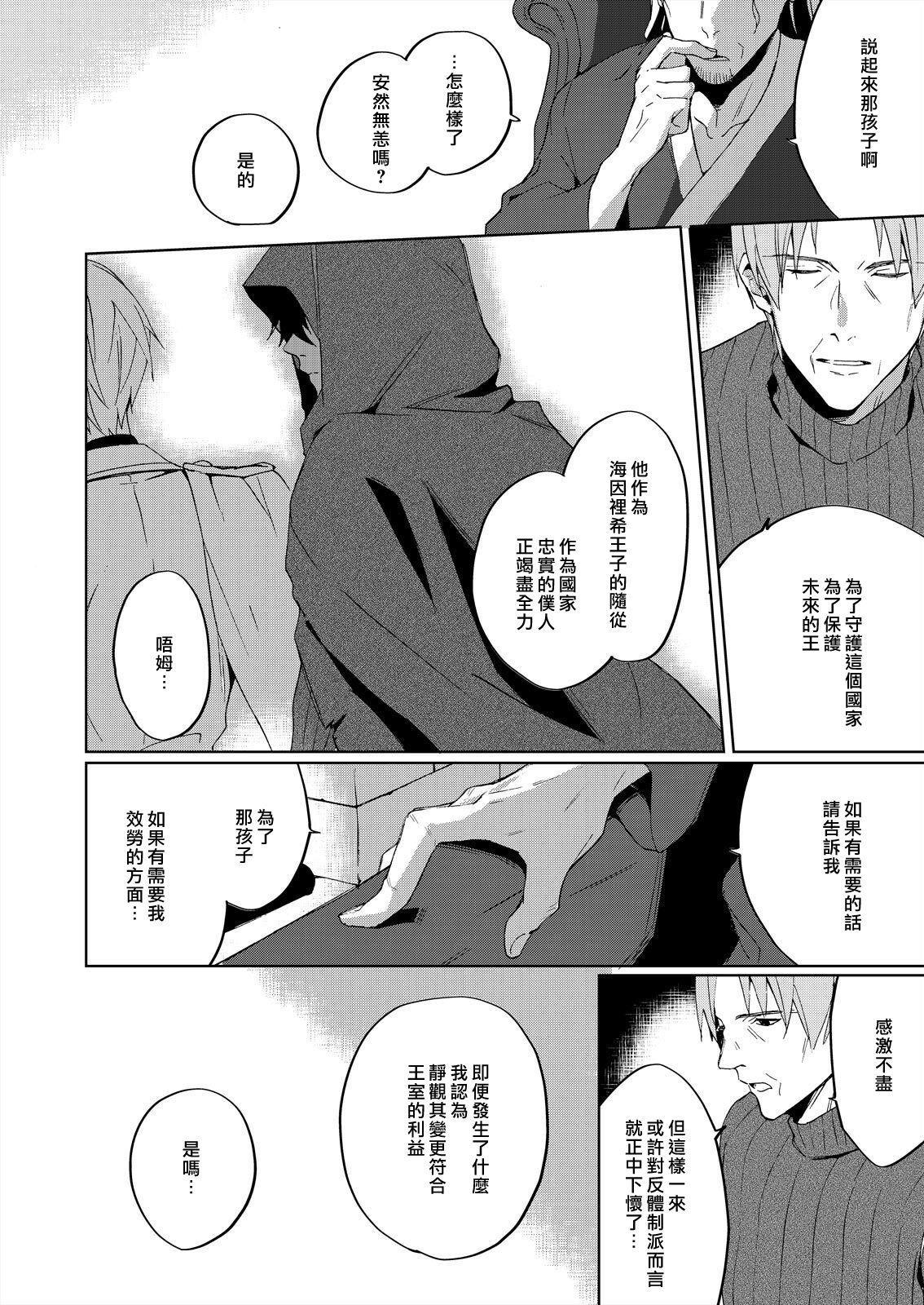[Yuzushiwo] Akuyaku Reijou wa Ichizu ni Dekiai sarete ~Noumitsu Sex no Aite wa Juuboku~ | 被疯狂溺爱的反派大小姐~浓密性爱对象是仆从~ 1-4 [Chinese] [莉赛特汉化组] 17