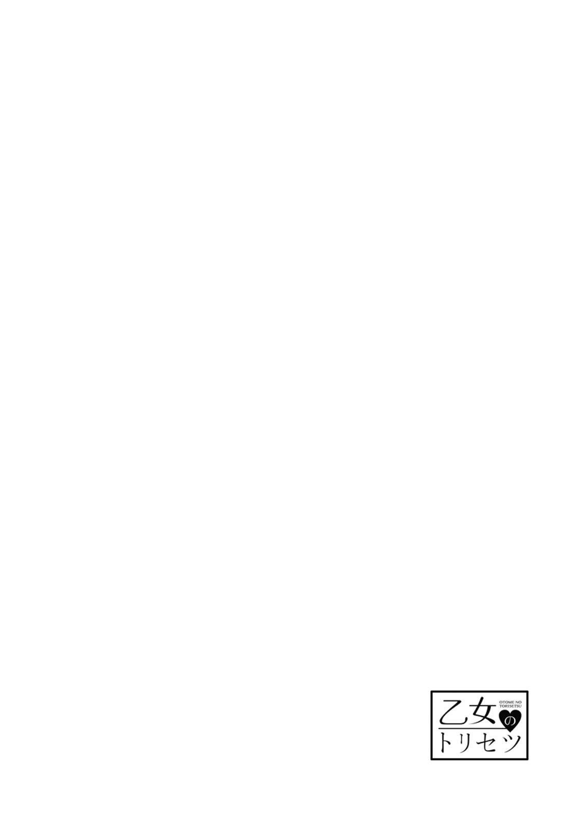 [Yuzushiwo] Akuyaku Reijou wa Ichizu ni Dekiai sarete ~Noumitsu Sex no Aite wa Juuboku~ | 被疯狂溺爱的反派大小姐~浓密性爱对象是仆从~ 1-4 [Chinese] [莉赛特汉化组] 1