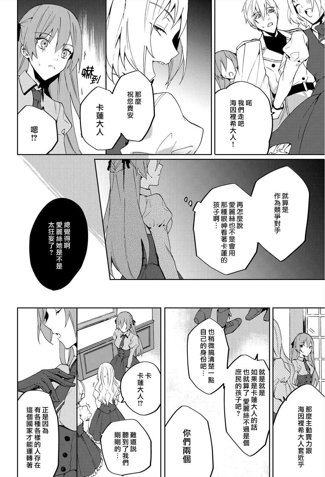 [Yuzushiwo] Akuyaku Reijou wa Ichizu ni Dekiai sarete ~Noumitsu Sex no Aite wa Juuboku~ | 被疯狂溺爱的反派大小姐~浓密性爱对象是仆从~ 1-4 [Chinese] [莉赛特汉化组] 21
