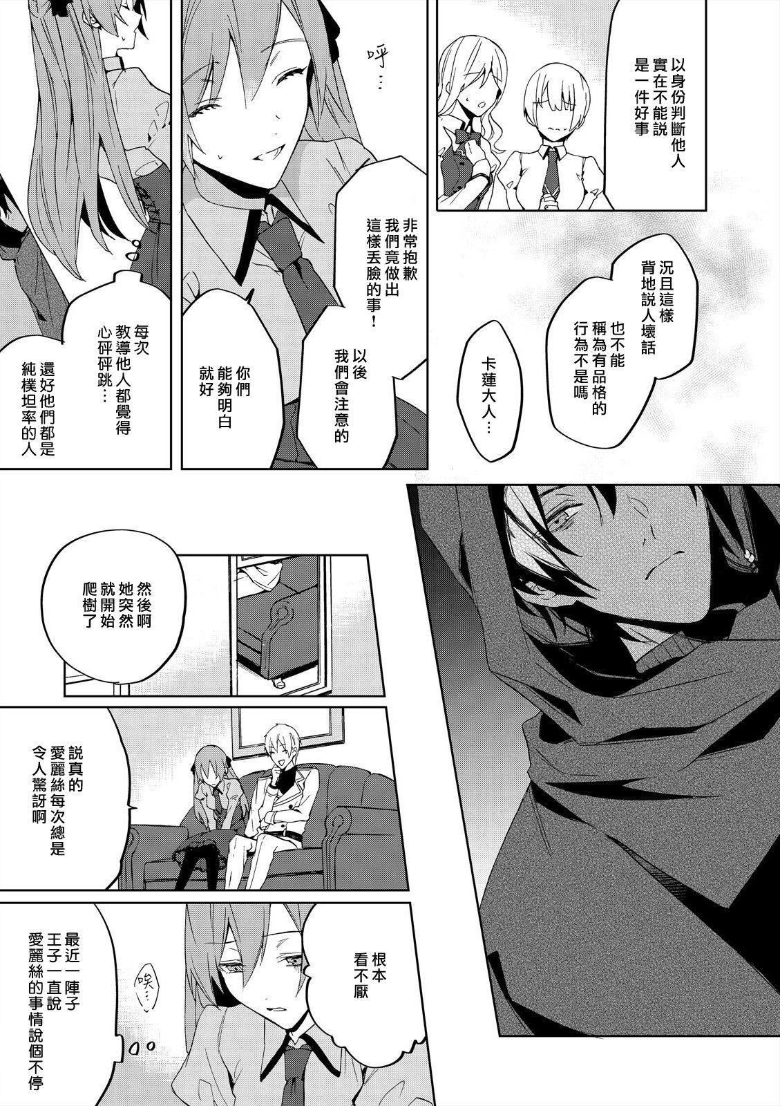 [Yuzushiwo] Akuyaku Reijou wa Ichizu ni Dekiai sarete ~Noumitsu Sex no Aite wa Juuboku~ | 被疯狂溺爱的反派大小姐~浓密性爱对象是仆从~ 1-4 [Chinese] [莉赛特汉化组] 22