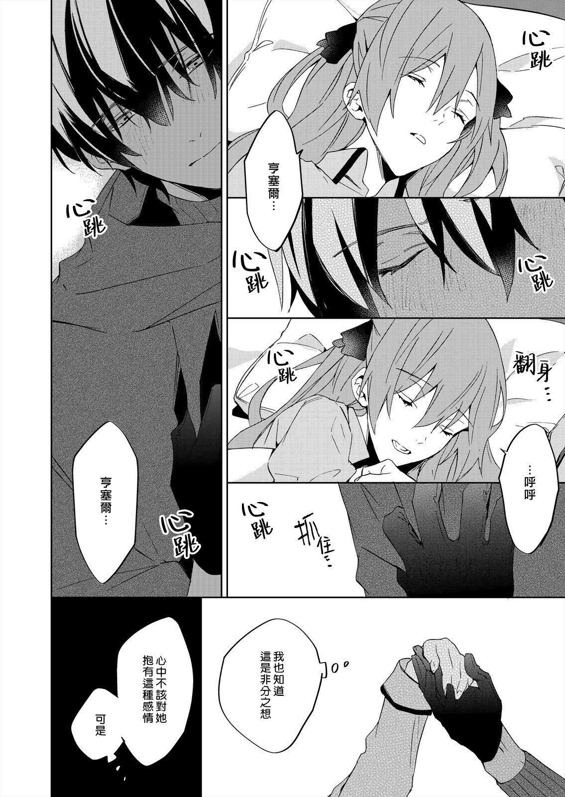 [Yuzushiwo] Akuyaku Reijou wa Ichizu ni Dekiai sarete ~Noumitsu Sex no Aite wa Juuboku~ | 被疯狂溺爱的反派大小姐~浓密性爱对象是仆从~ 1-4 [Chinese] [莉赛特汉化组] 35