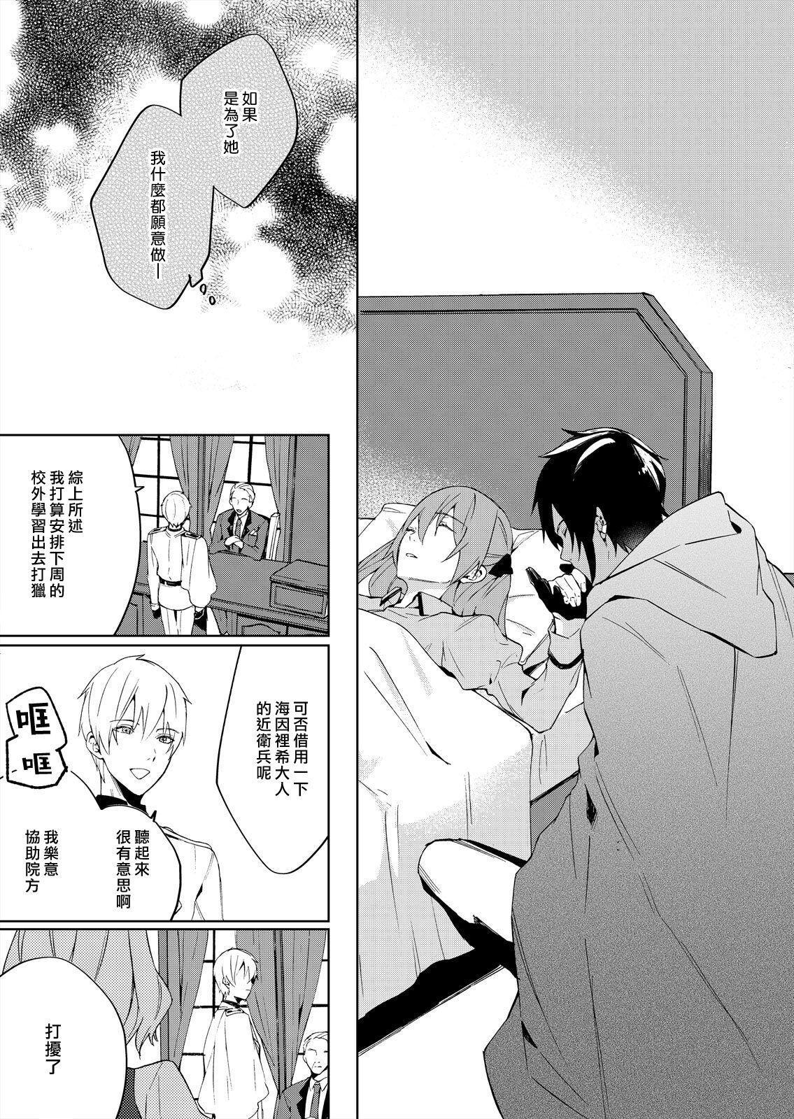 [Yuzushiwo] Akuyaku Reijou wa Ichizu ni Dekiai sarete ~Noumitsu Sex no Aite wa Juuboku~ | 被疯狂溺爱的反派大小姐~浓密性爱对象是仆从~ 1-4 [Chinese] [莉赛特汉化组] 36