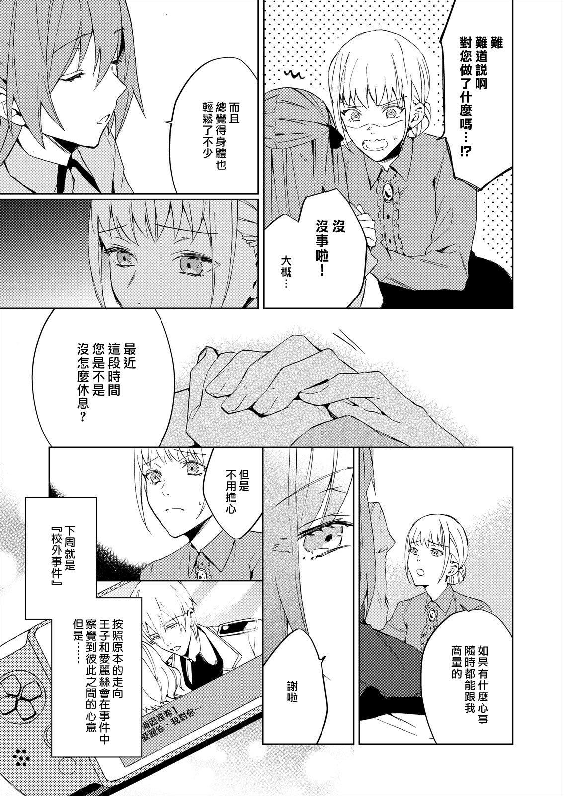 [Yuzushiwo] Akuyaku Reijou wa Ichizu ni Dekiai sarete ~Noumitsu Sex no Aite wa Juuboku~ | 被疯狂溺爱的反派大小姐~浓密性爱对象是仆从~ 1-4 [Chinese] [莉赛特汉化组] 40