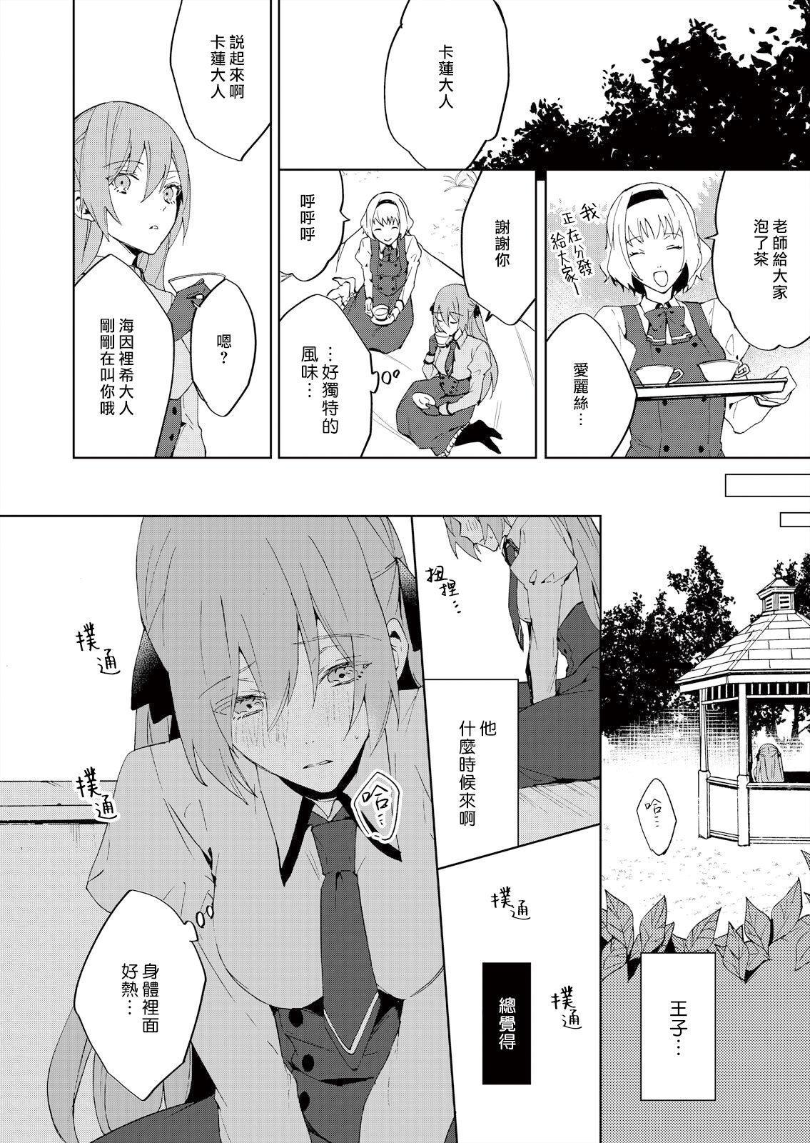 [Yuzushiwo] Akuyaku Reijou wa Ichizu ni Dekiai sarete ~Noumitsu Sex no Aite wa Juuboku~ | 被疯狂溺爱的反派大小姐~浓密性爱对象是仆从~ 1-4 [Chinese] [莉赛特汉化组] 45