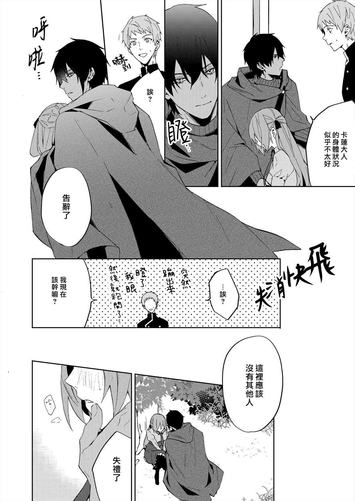 [Yuzushiwo] Akuyaku Reijou wa Ichizu ni Dekiai sarete ~Noumitsu Sex no Aite wa Juuboku~ | 被疯狂溺爱的反派大小姐~浓密性爱对象是仆从~ 1-4 [Chinese] [莉赛特汉化组] 47
