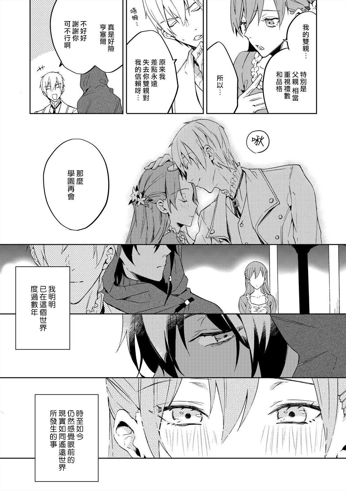 [Yuzushiwo] Akuyaku Reijou wa Ichizu ni Dekiai sarete ~Noumitsu Sex no Aite wa Juuboku~ | 被疯狂溺爱的反派大小姐~浓密性爱对象是仆从~ 1-4 [Chinese] [莉赛特汉化组] 4
