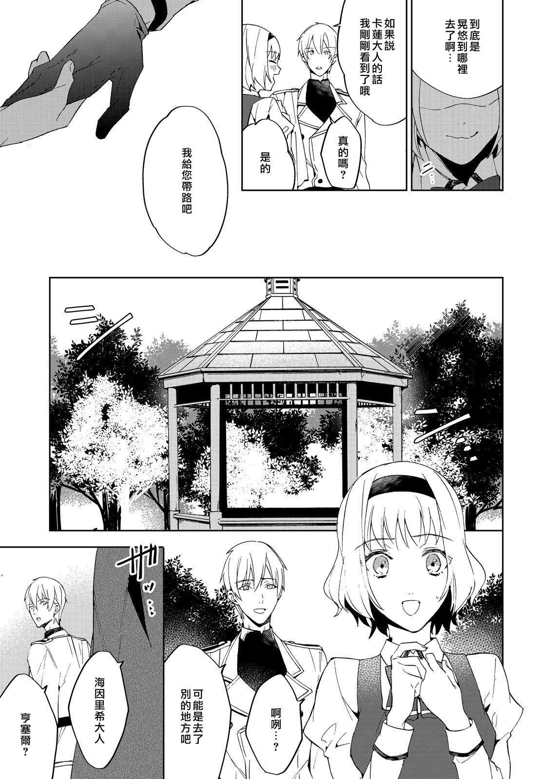 [Yuzushiwo] Akuyaku Reijou wa Ichizu ni Dekiai sarete ~Noumitsu Sex no Aite wa Juuboku~ | 被疯狂溺爱的反派大小姐~浓密性爱对象是仆从~ 1-4 [Chinese] [莉赛特汉化组] 57