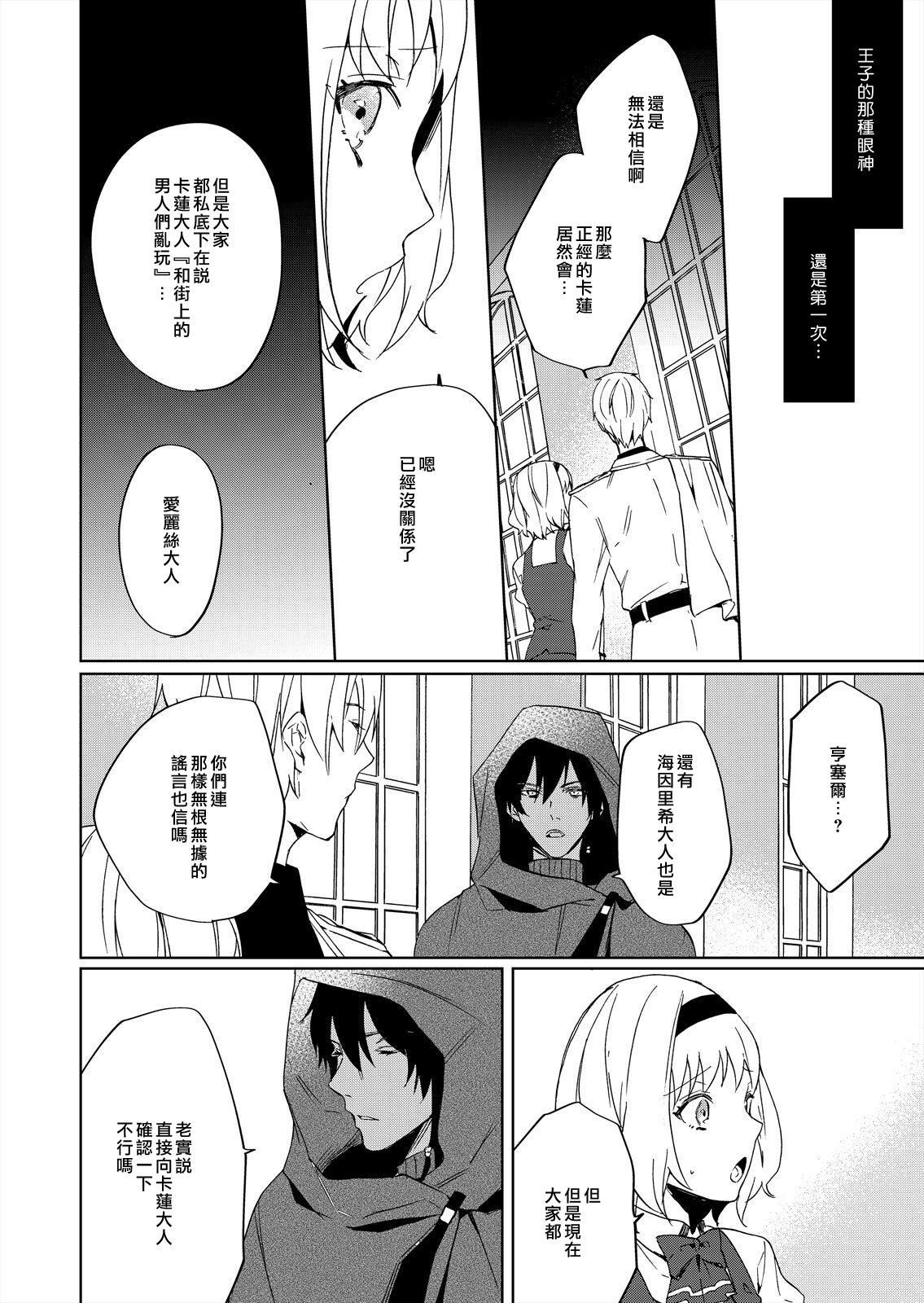 [Yuzushiwo] Akuyaku Reijou wa Ichizu ni Dekiai sarete ~Noumitsu Sex no Aite wa Juuboku~ | 被疯狂溺爱的反派大小姐~浓密性爱对象是仆从~ 1-4 [Chinese] [莉赛特汉化组] 66