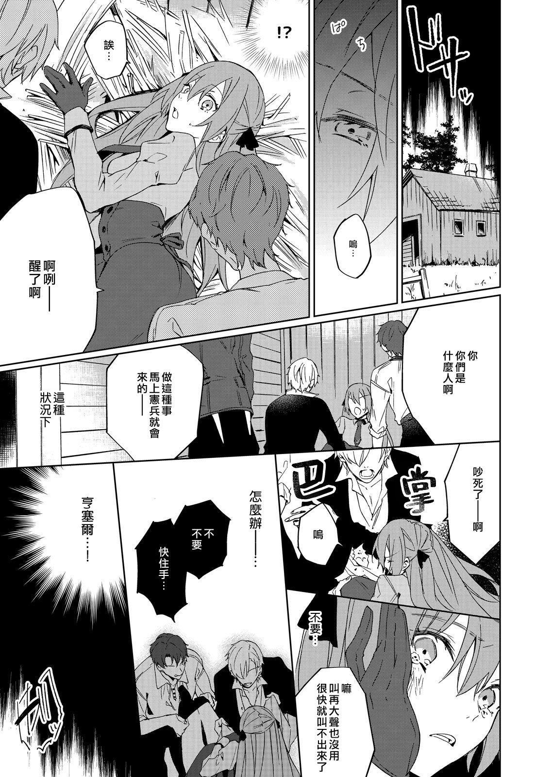[Yuzushiwo] Akuyaku Reijou wa Ichizu ni Dekiai sarete ~Noumitsu Sex no Aite wa Juuboku~ | 被疯狂溺爱的反派大小姐~浓密性爱对象是仆从~ 1-4 [Chinese] [莉赛特汉化组] 69