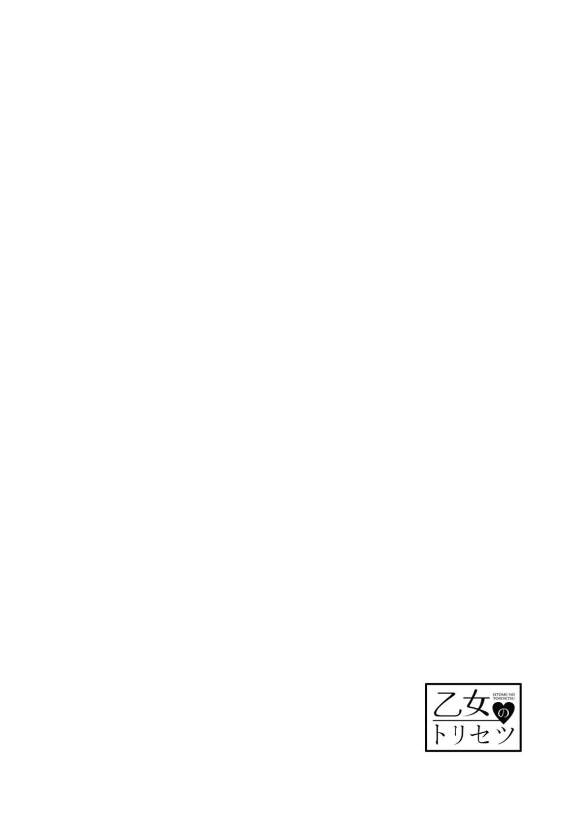[Yuzushiwo] Akuyaku Reijou wa Ichizu ni Dekiai sarete ~Noumitsu Sex no Aite wa Juuboku~ | 被疯狂溺爱的反派大小姐~浓密性爱对象是仆从~ 1-4 [Chinese] [莉赛特汉化组] 78