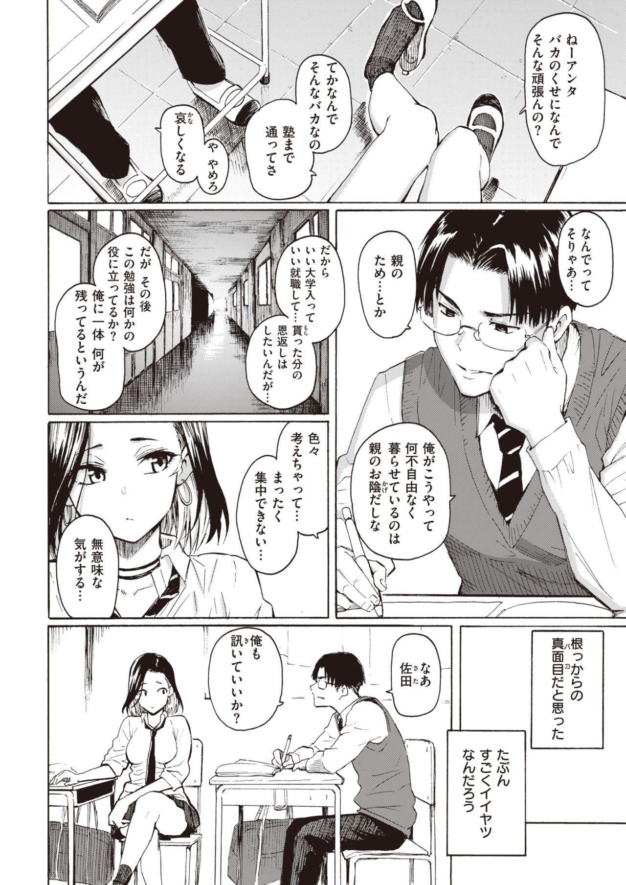 COMIC Kairakuten 2021-01 10
