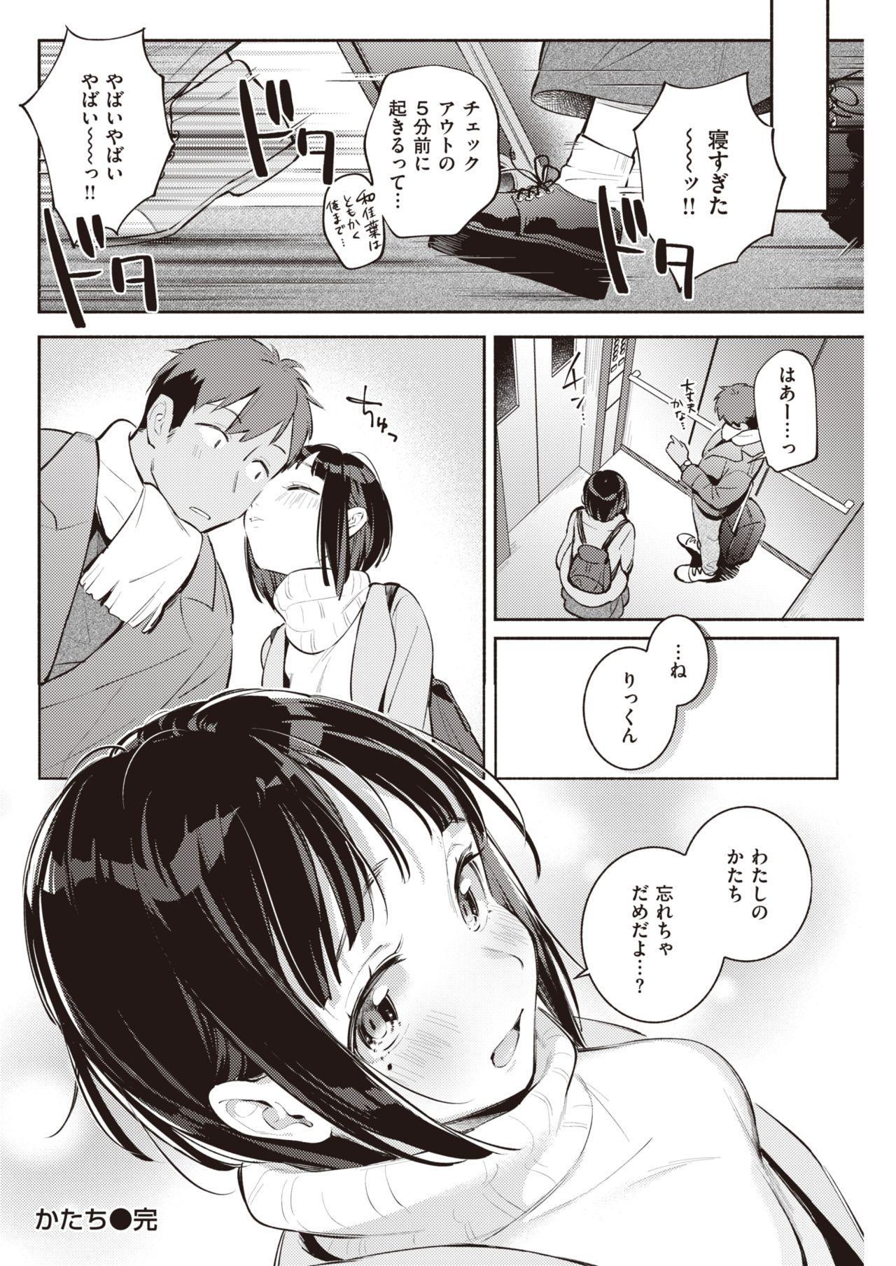 COMIC Kairakuten 2021-01 114