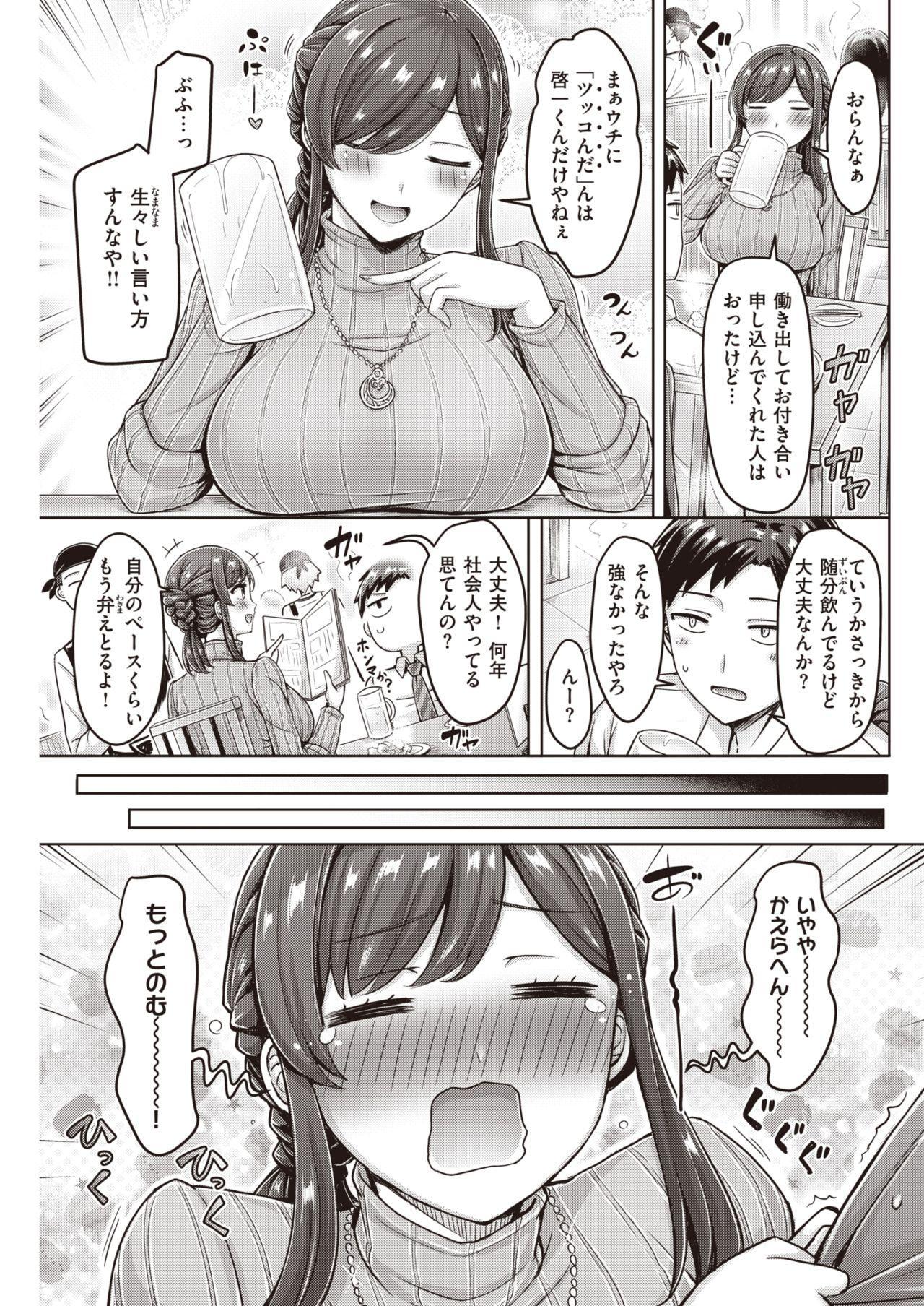 COMIC Kairakuten 2021-01 117