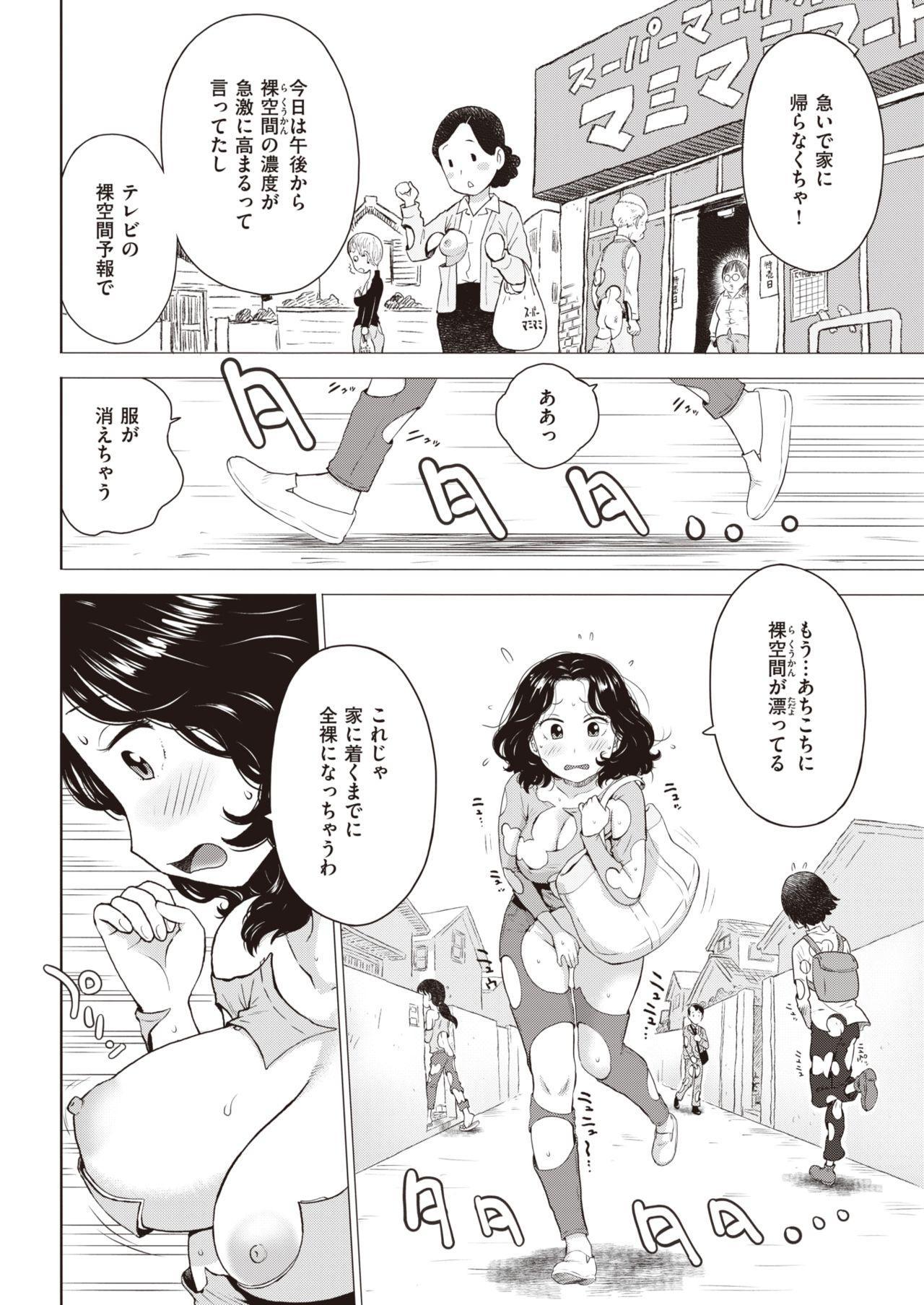 COMIC Kairakuten 2021-01 134