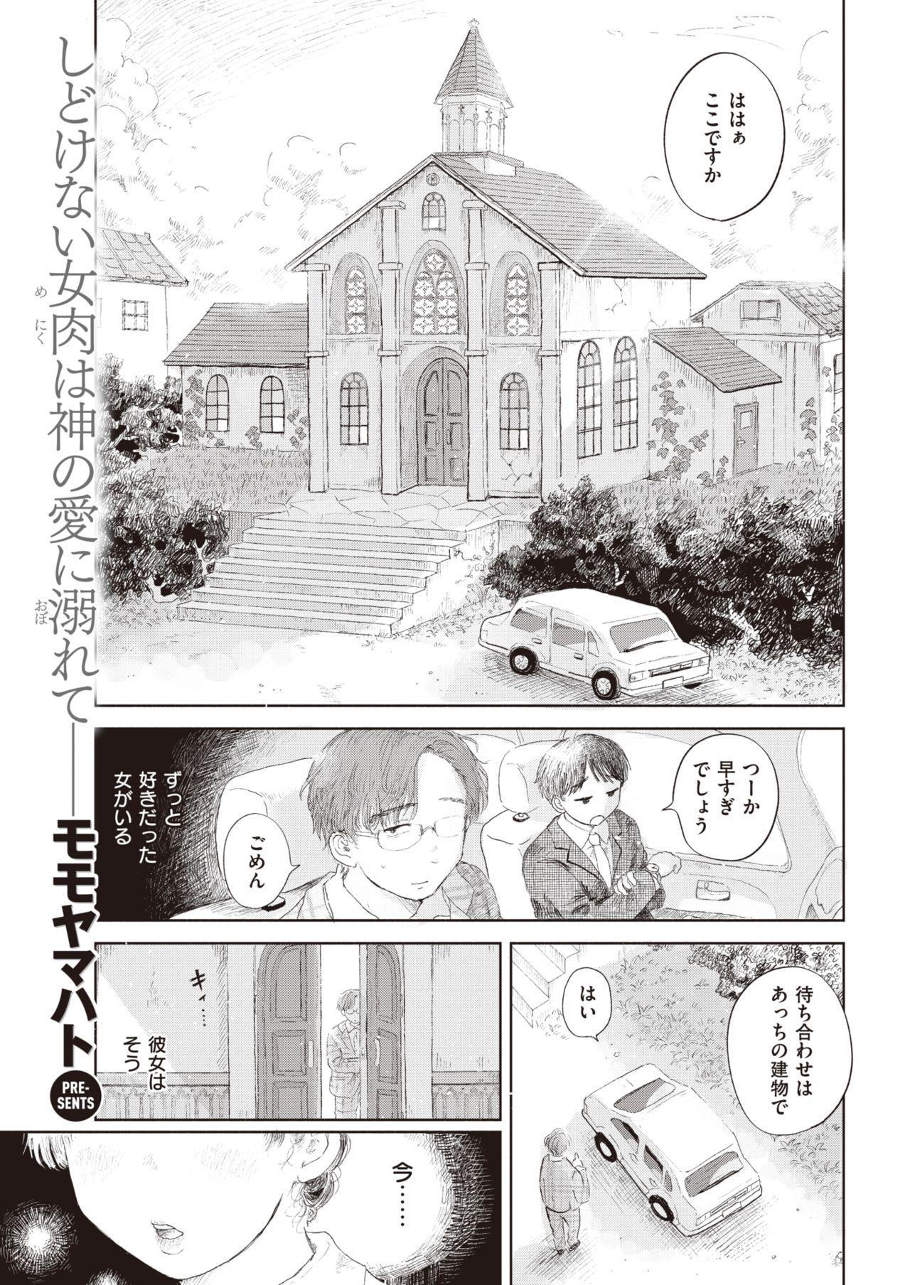 COMIC Kairakuten 2021-01 149