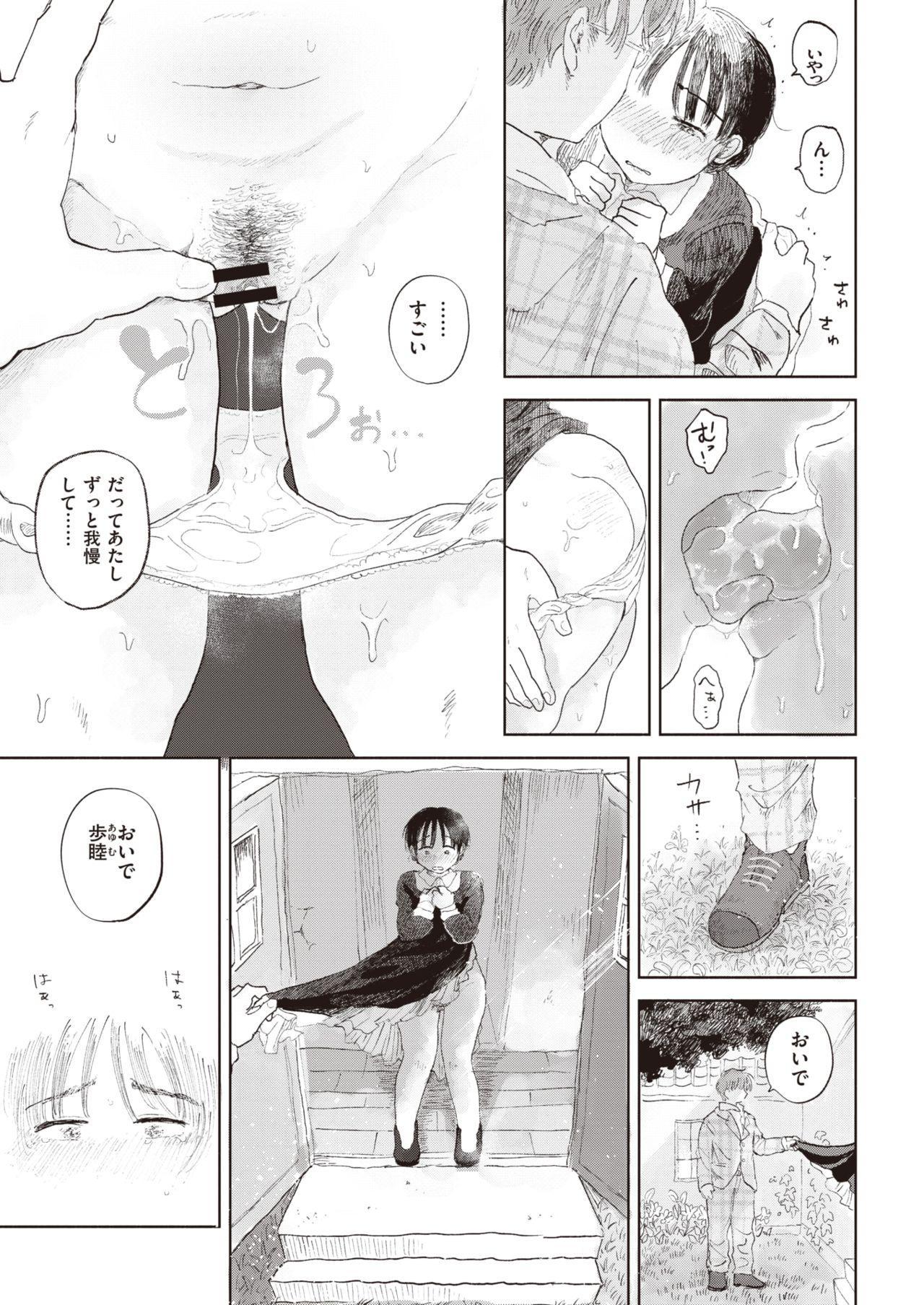 COMIC Kairakuten 2021-01 155