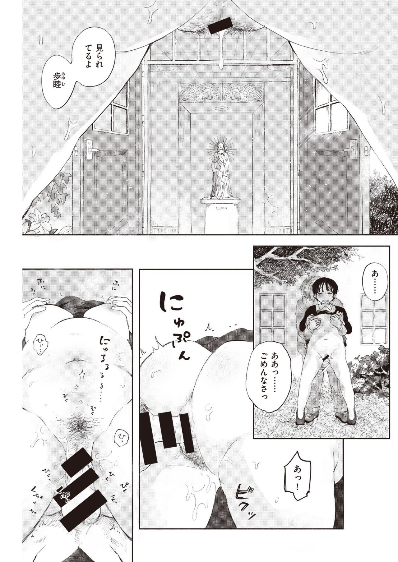 COMIC Kairakuten 2021-01 159