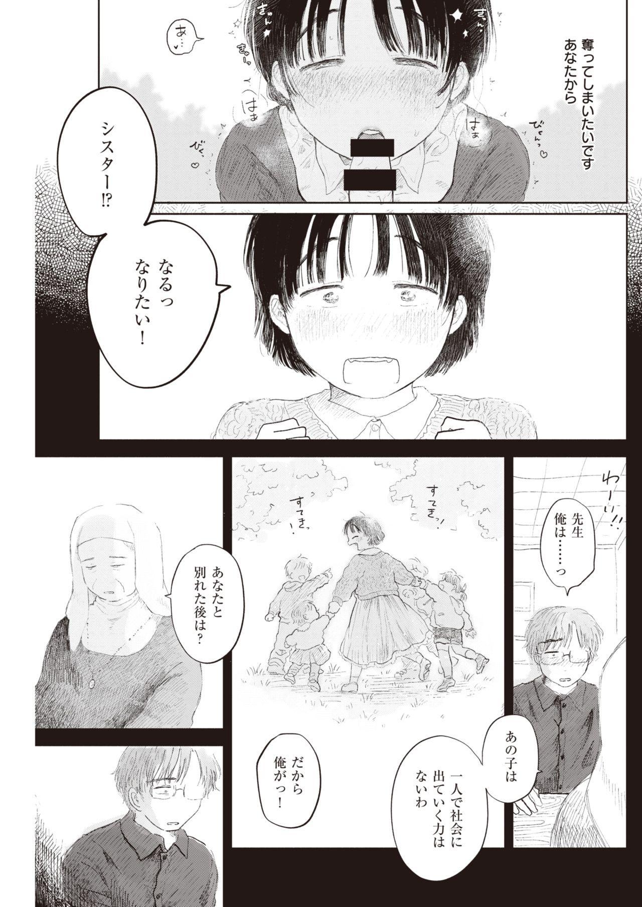 COMIC Kairakuten 2021-01 161