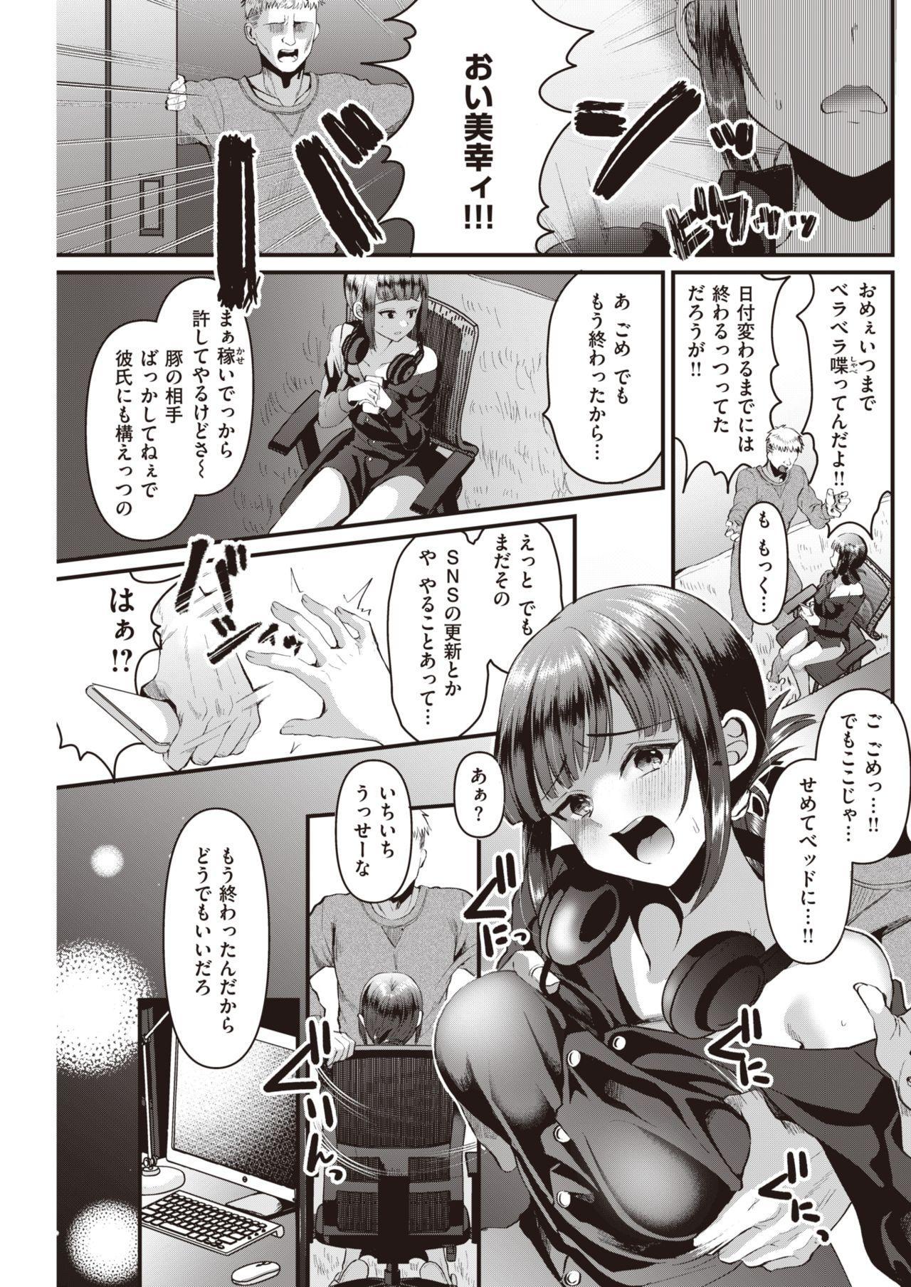 COMIC Kairakuten 2021-01 173