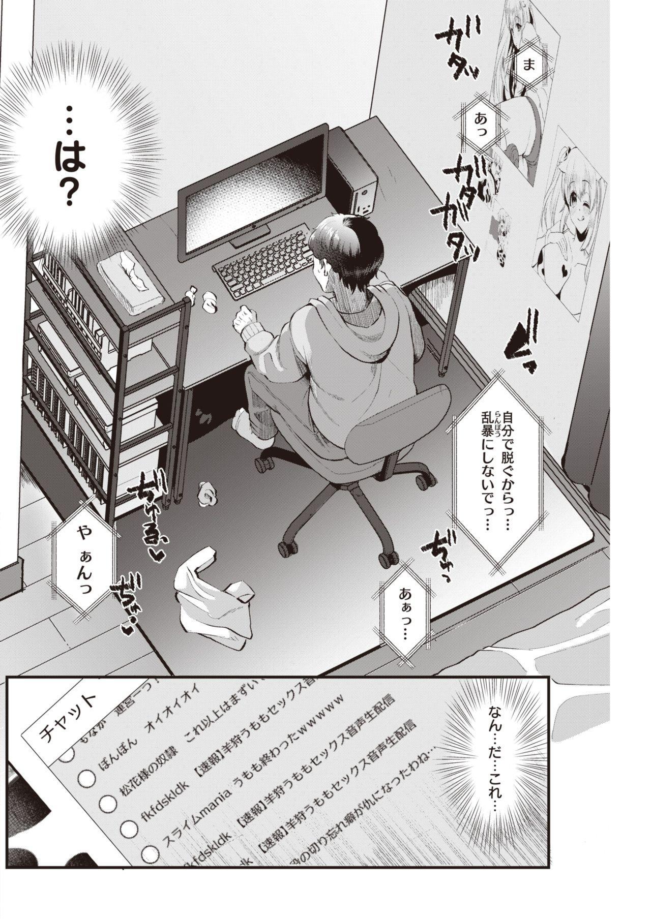 COMIC Kairakuten 2021-01 174