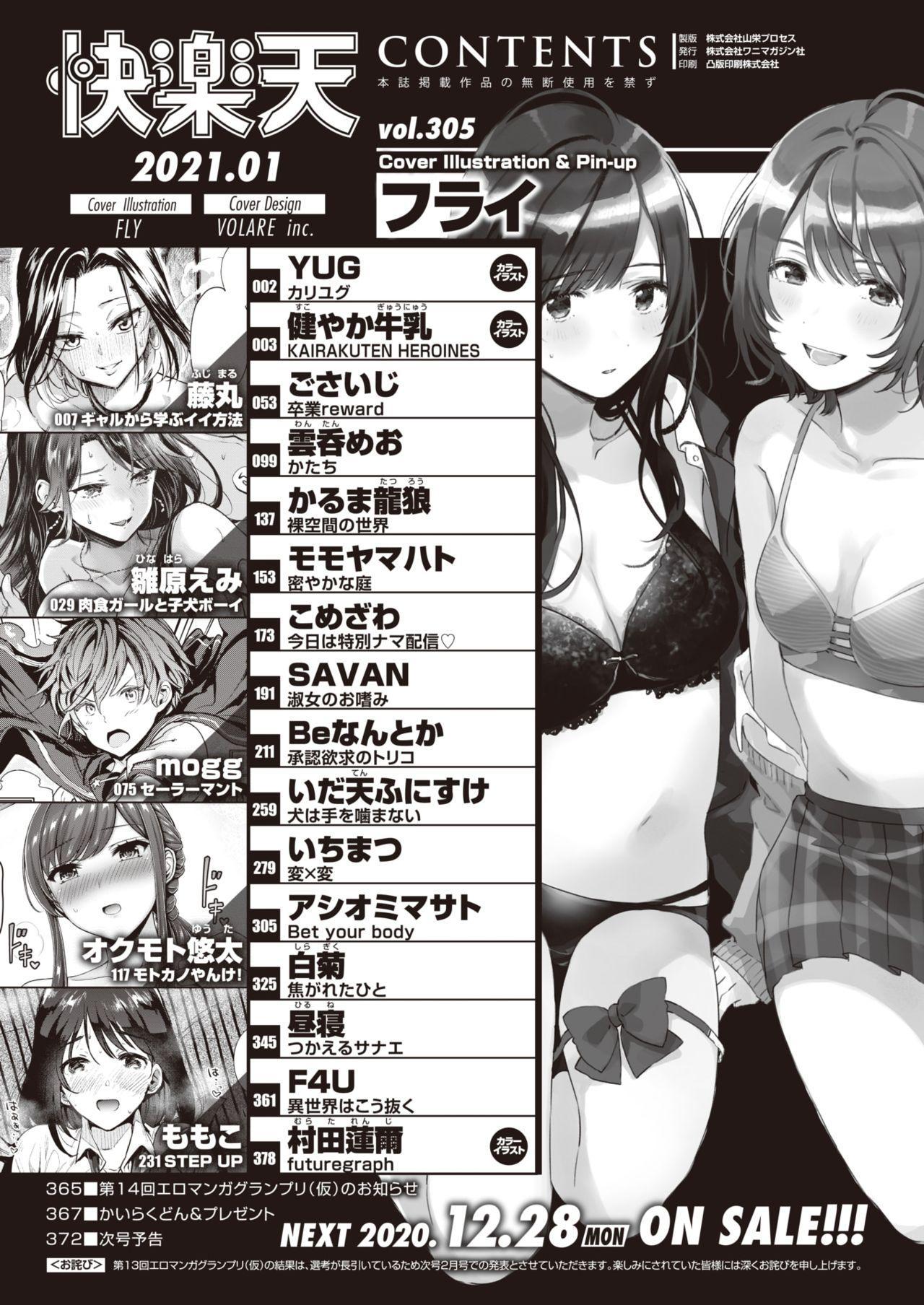COMIC Kairakuten 2021-01 1