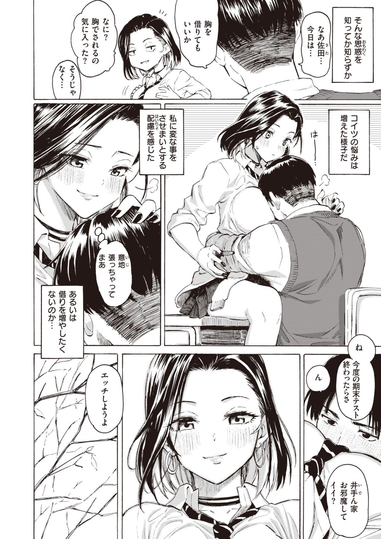 COMIC Kairakuten 2021-01 20
