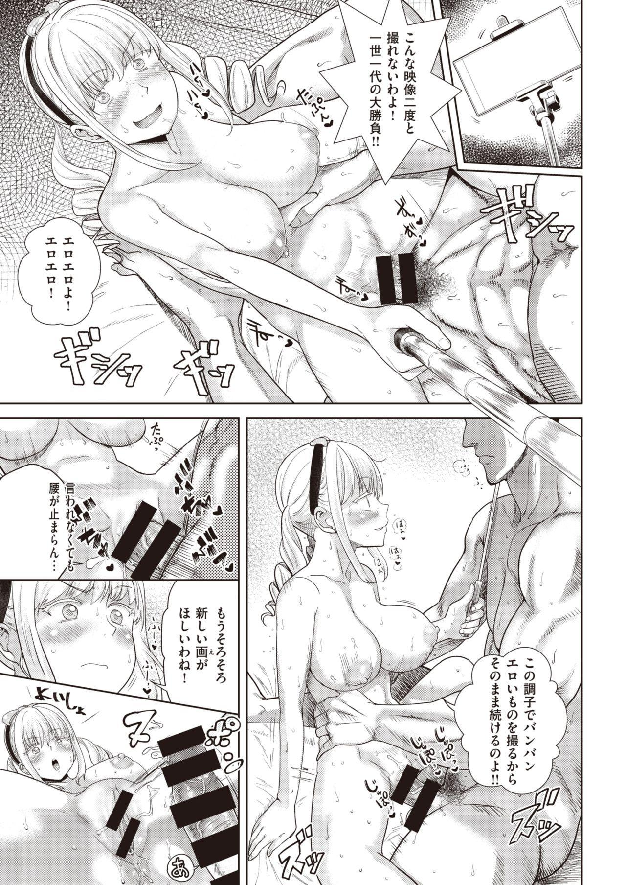 COMIC Kairakuten 2021-01 219