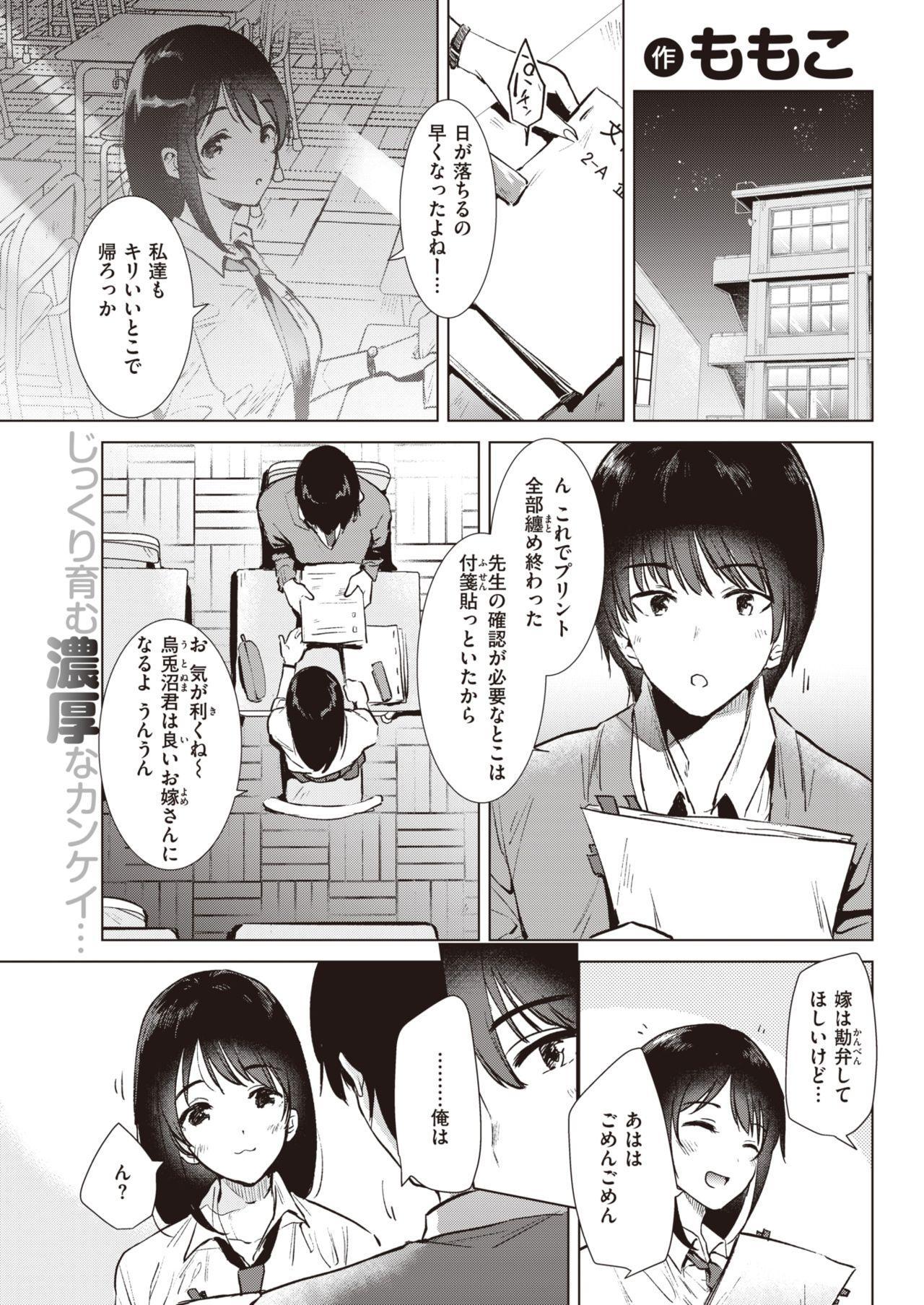 COMIC Kairakuten 2021-01 225