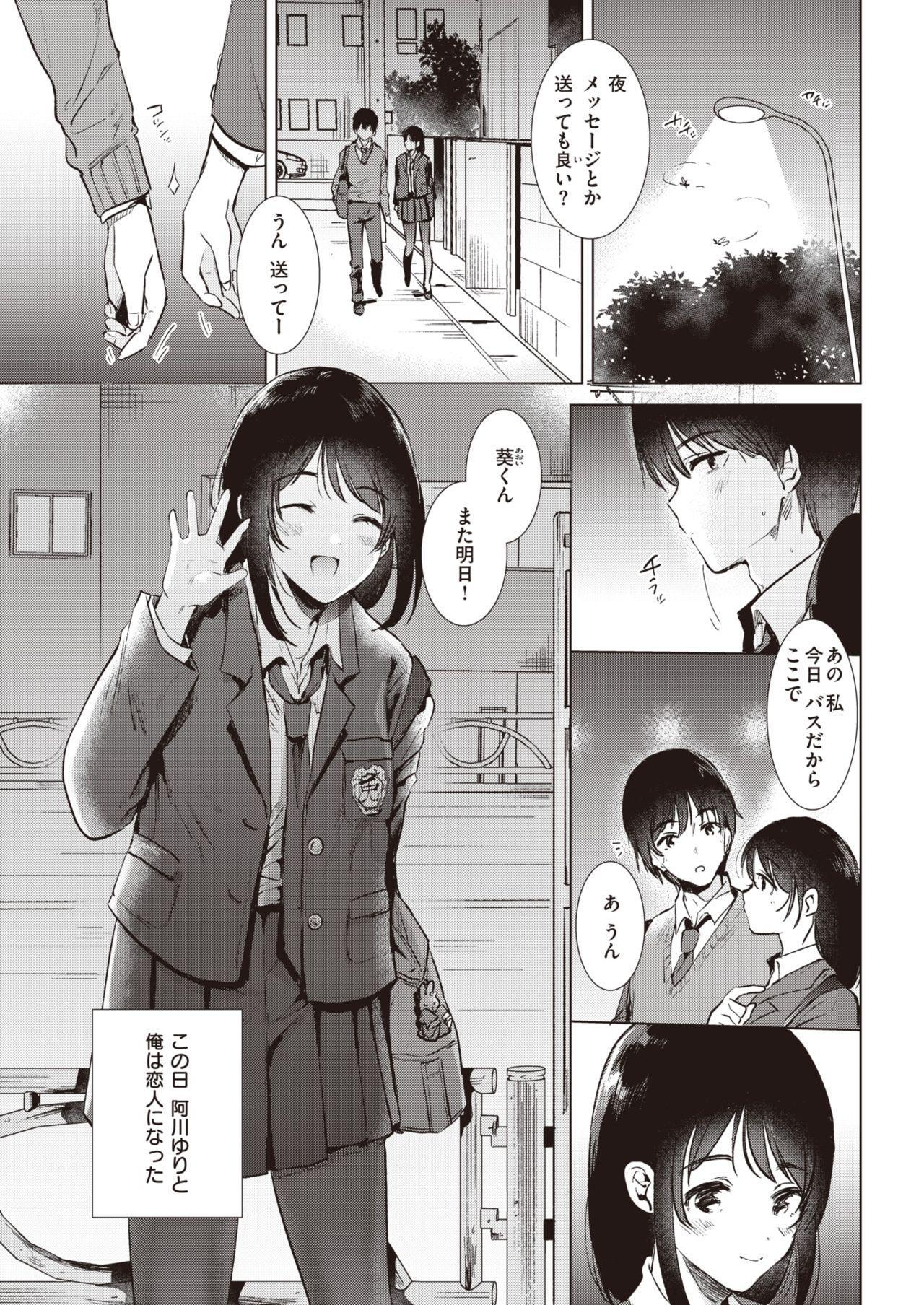COMIC Kairakuten 2021-01 227