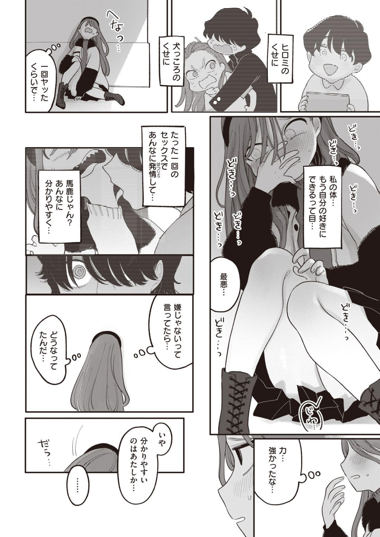 COMIC Kairakuten 2021-01 254