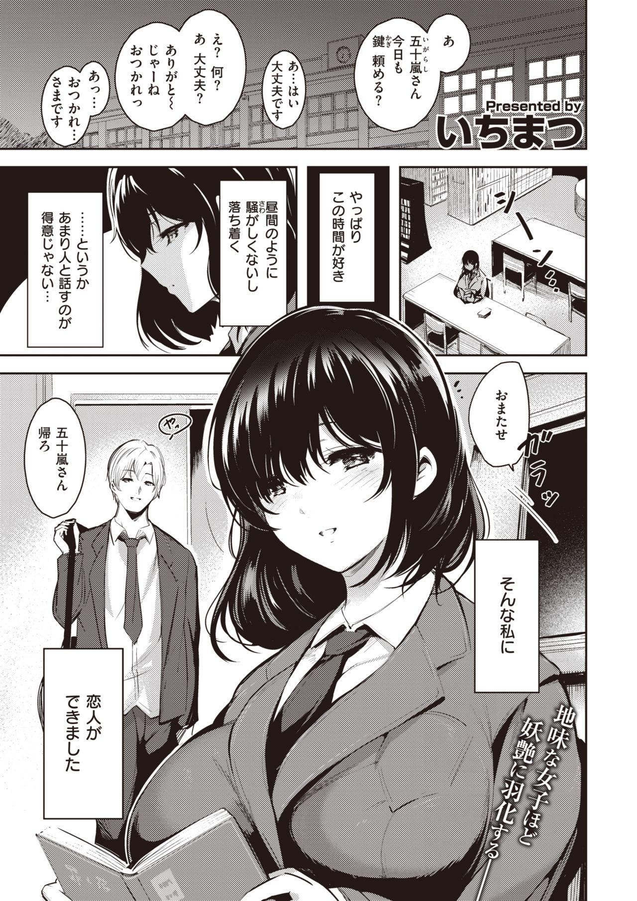 COMIC Kairakuten 2021-01 269