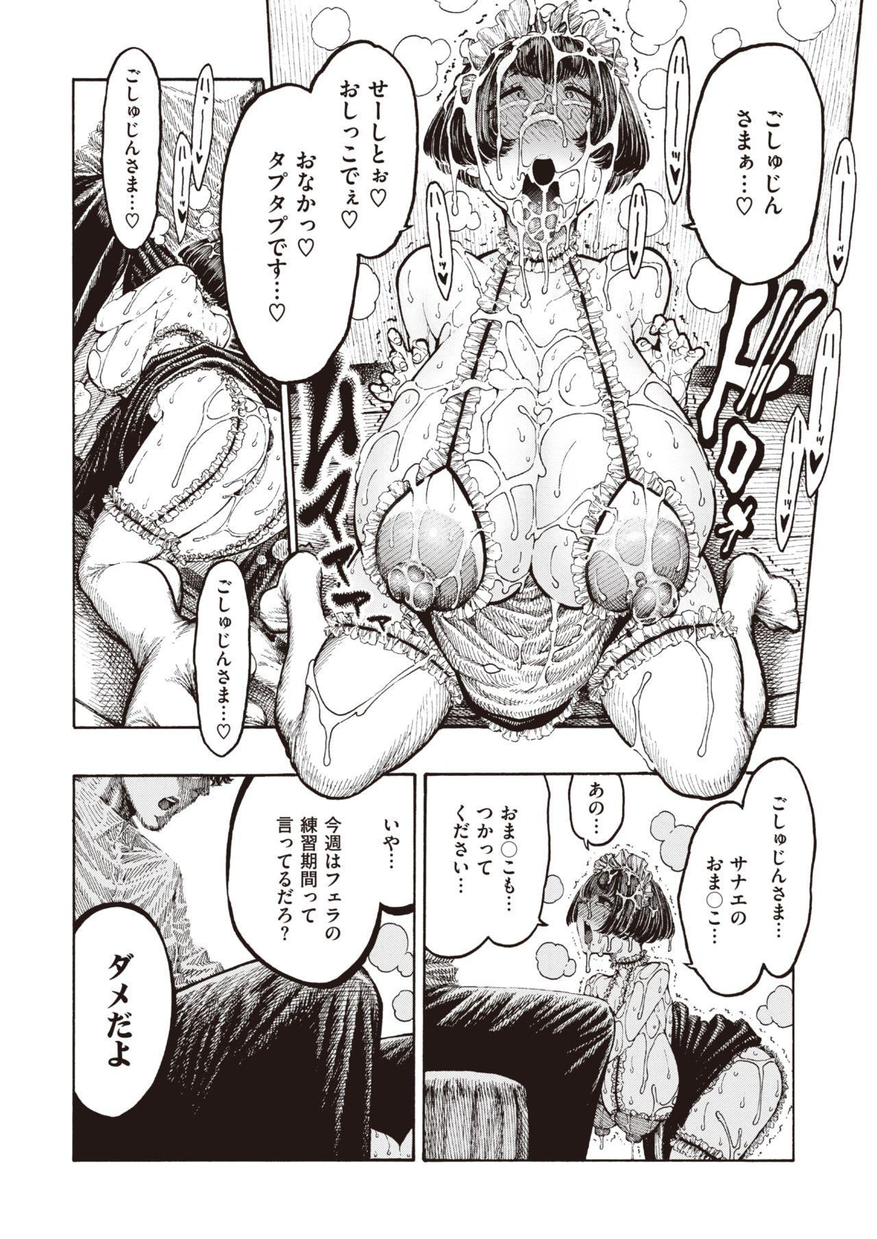 COMIC Kairakuten 2021-01 342