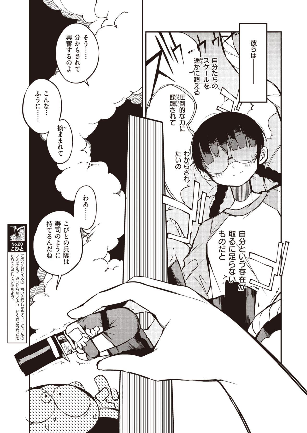 COMIC Kairakuten 2021-01 349