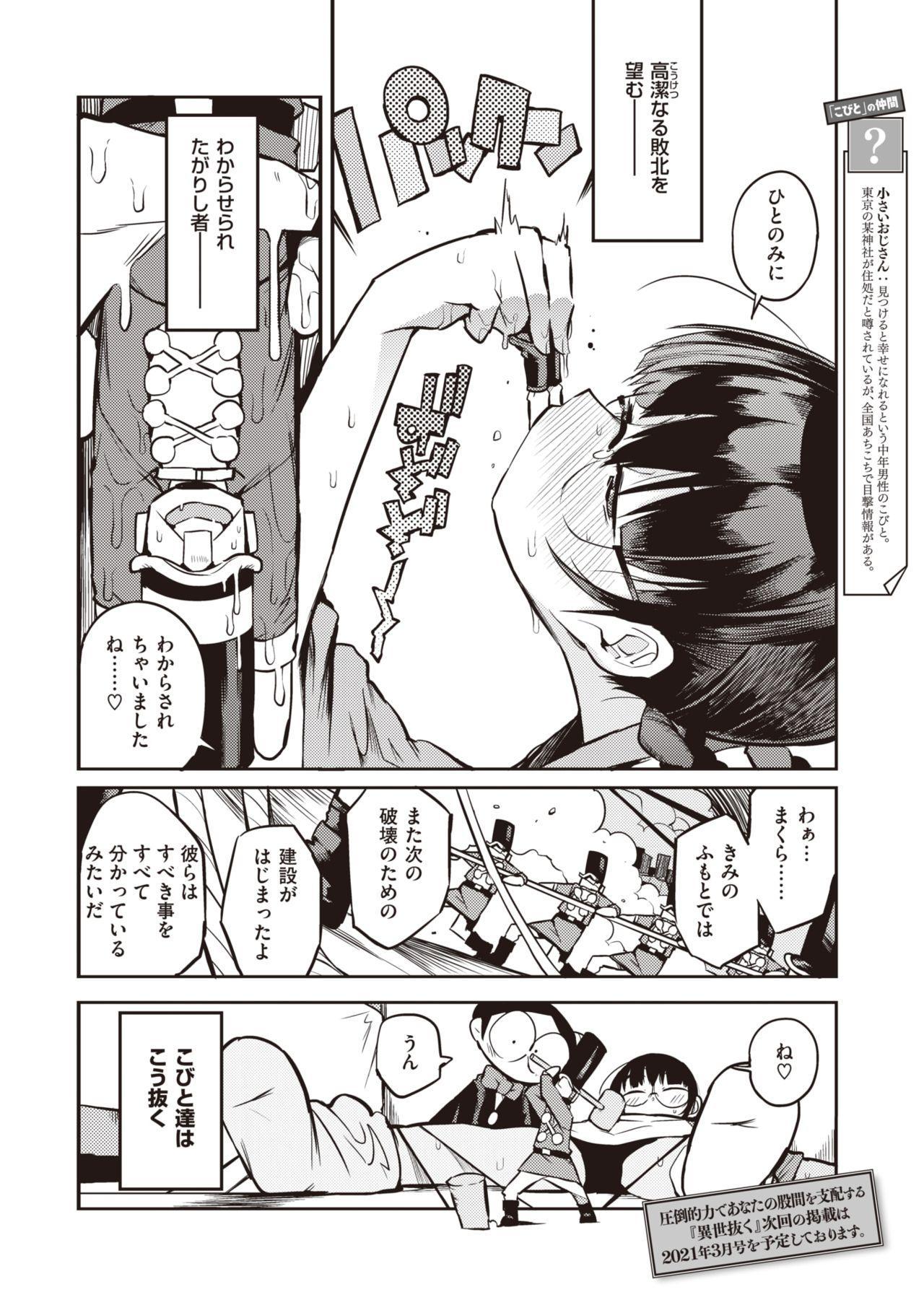 COMIC Kairakuten 2021-01 350