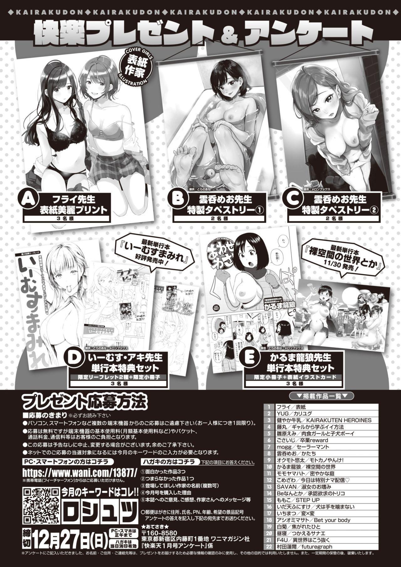 COMIC Kairakuten 2021-01 356