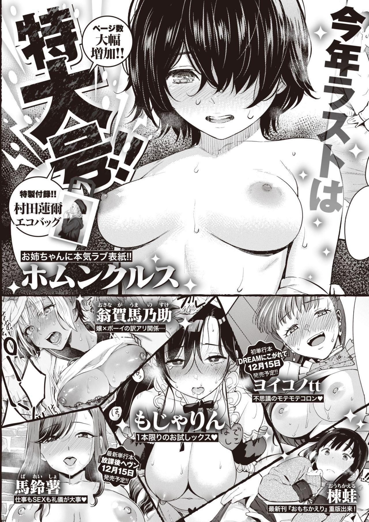 COMIC Kairakuten 2021-01 357