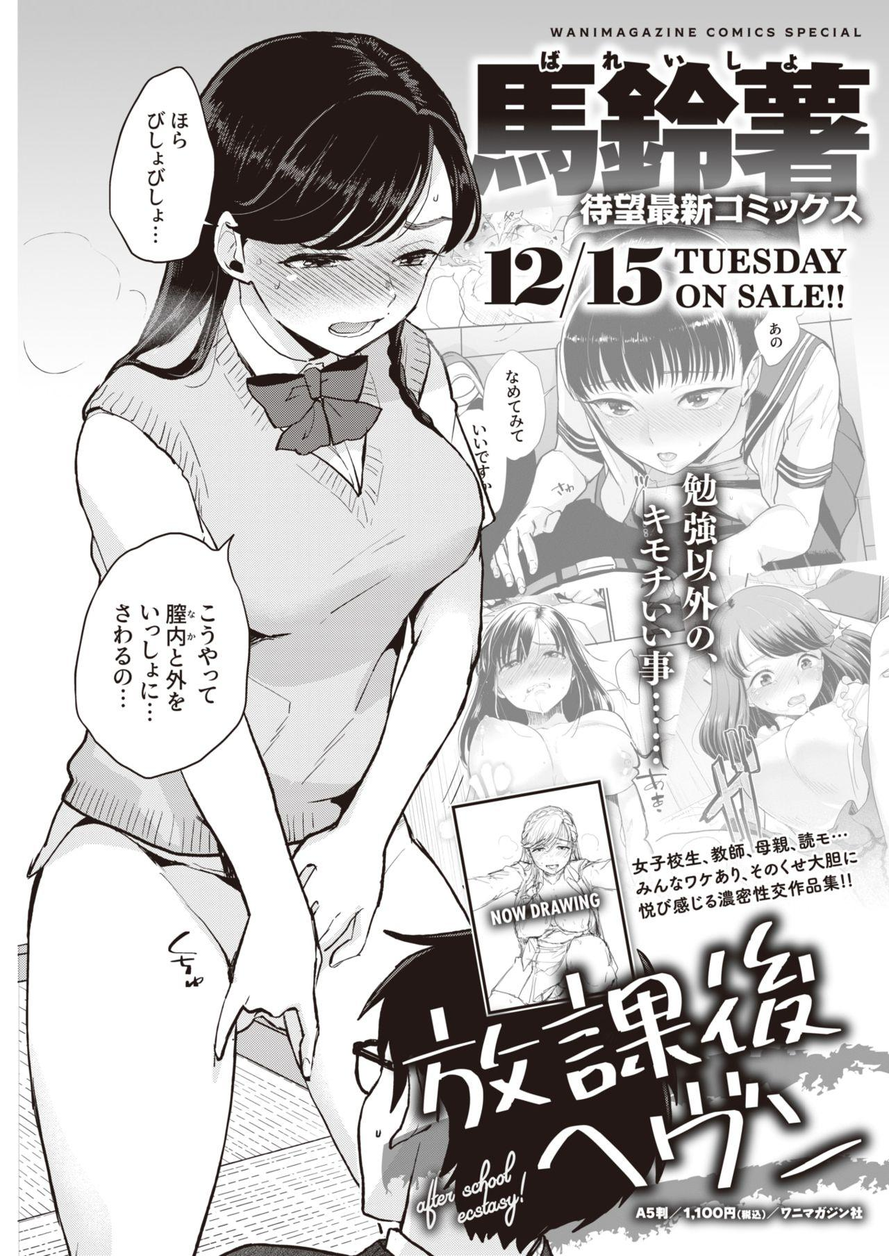 COMIC Kairakuten 2021-01 367